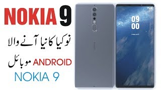 NOKIA 9 Upcoming Android Smartphone 2017|Specifications-Features |Price &Release Date in Urdu Hindi