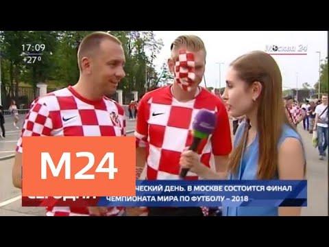 Болельщики начали занимать места на трибунах Лужников перед финалом ЧМ - Москва 24