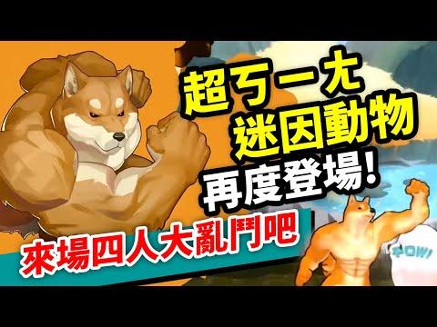 台灣-電玩宅速配-20201124 1/2 迷因動物們再度集結!超ㄎㄧㄤ大亂鬥新作登場
