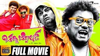 Chaddi Dosth – ಚಡ್ಡಿ ದೋಸ್ತ್  | Kannada Full HD Comedy Movie 2016 | Sadhu Kokila, Rangayana Raghu