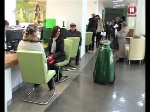 Открытие филиала сбербанка в Тамбове.flv