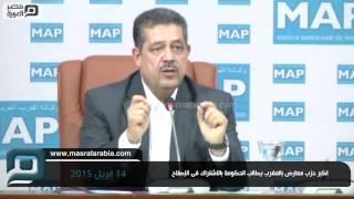 مصر العربية | اكبر حزب معارض بالمغرب يطالب الحكومة بالاشتراك فى الإصلاح