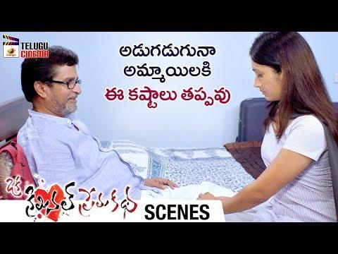 Satyanand Troubles Priyanka Pallavi | Oka Criminal Prema Katha Telugu Movie Scenes | Telugu Cinema