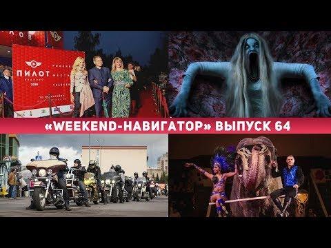 «Weekend-навигатор». Выпуск №64