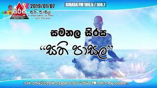 Sirasa FM Samanala Sirasa Sati Pasala - 2019-01-07