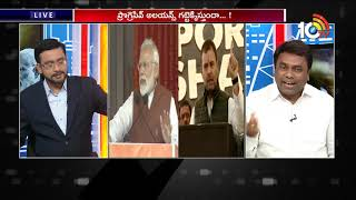 Special Debate On National Politics | Narendra Modi | Rahul Gandhi | 10Tv News