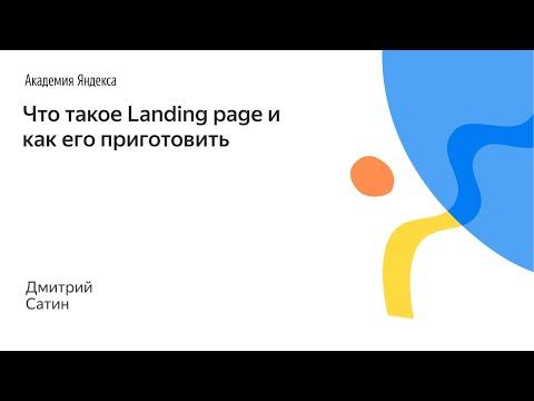 036. Что такое Landing page и как его приготовить – Дмитрий Сатин