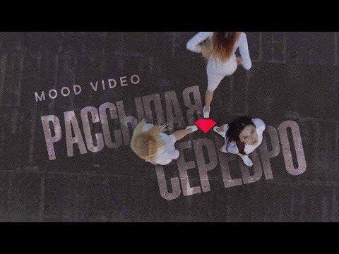 Максим Фадеев feat. MOLLY - Рассыпая серебро (Mood video)