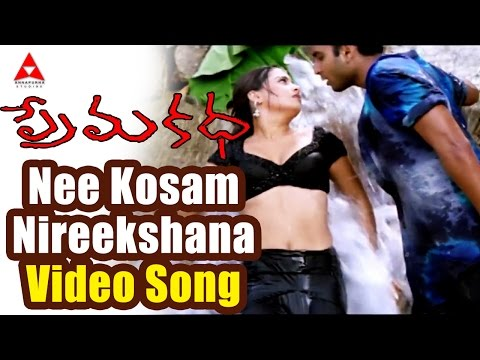 Prema Katha Movie || Nee Kosam Nireekshana Video Song || Sumanth, Antara Mali video