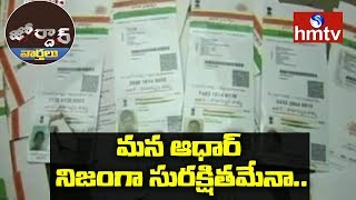 Secure Software For Aadhaar Card Details | Jordar News  | hmtv