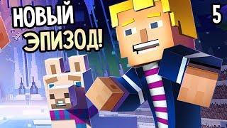 Minecraft: Story Mode Season 2 Episode 2 Прохождение На Русском #5 — ЭПИЗОД 2!