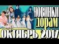 НОВИНКИ ДОРАМ ОКТЯБРЬ 2017 mp3