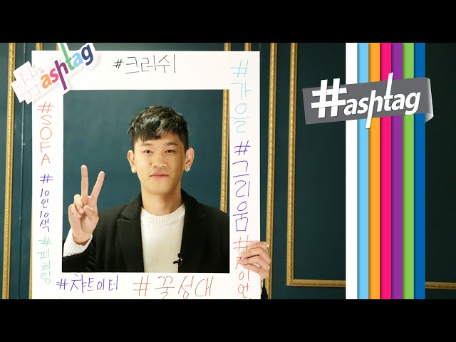 #hashtag(해시태그): Crush(크러쉬) _ SOFA(소파) [ENG/JPN/CHN SUB]