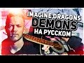 Imagine Dragons Demons Перевод на русском Acoustic Cover Музыкант вещает mp3