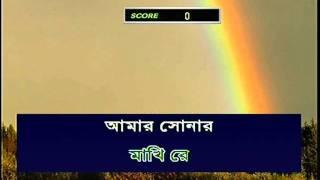 Amar Shonar Moyna Pakhi.mpg