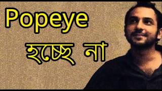 Popeye (Bangladesh) - Hocche Na Lyrics Video