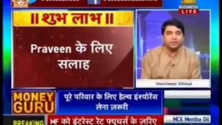 Insurance-Harshvardhan Roongta CFP -On Zee Business Money Guru 27/09/17