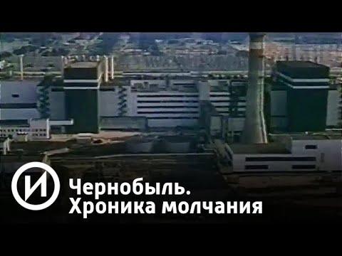 Чернобыль. Хроника молчания | Телеканал История
