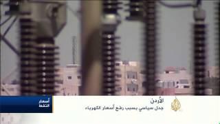 الحكومة الأردنية ترفع أسعار الكهرباء