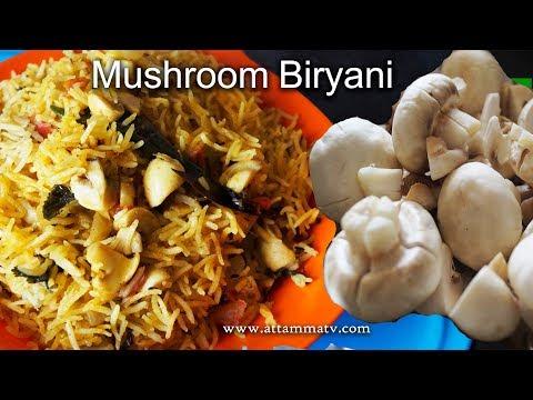 పుట్టగొడుగుల బిర్యానీ ఇలా చేస్తే ప్లేట్ ఊడిచేస్తారు | Mushroom Biryani in Telugu by Attamma TV
