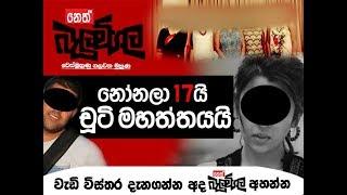 Balumgala - නෝනලා 17යි චූටි මහත්තයයි - 30th August 2017