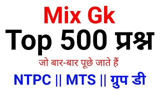 GK in Hind// top 500 MCQs for railway NTPC, group D, MTS etc..