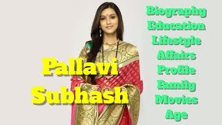 Pallavi Subhash Biography | Age | Family | Affairs | Movies | Education | Lifestyle and Profile