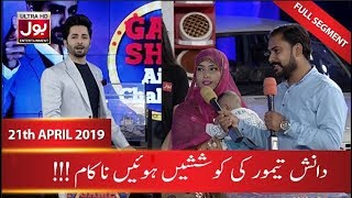 Briefcase Segment | Car Winner | Game Show Aisay Chalay Ga With Danish Taimoor