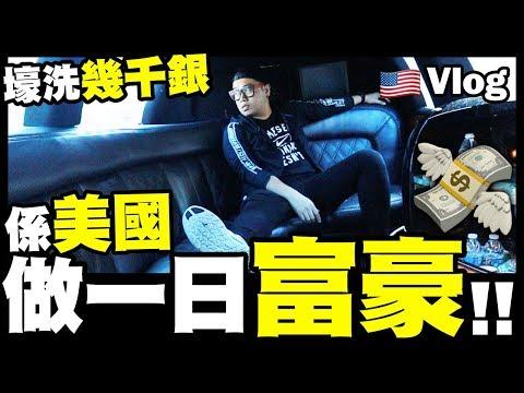 【Vlog】壕洗幾千銀