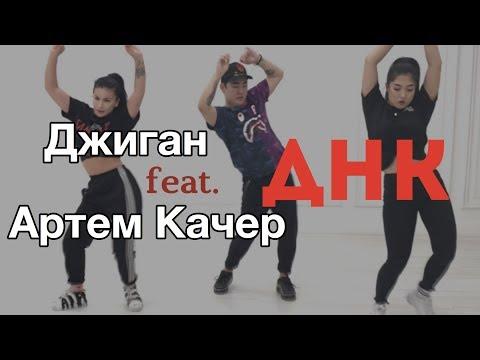 Джиган & Артем Качер - ДНК танец