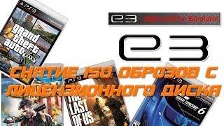E3ISO Maker E3 ODE PRO 1 35 Конвертируем лицензионные диски в ISO