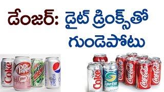 Health Alert : DIET DRINKS Lead to HEART ATTACKS and MEMORY LOSS | V Tube Telugu