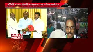 Chirala Politics Become Popular With Amanchi Arrival