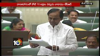 T-Assembly Budget Sessions : CM KCR about Development Schemes | Hyderabad
