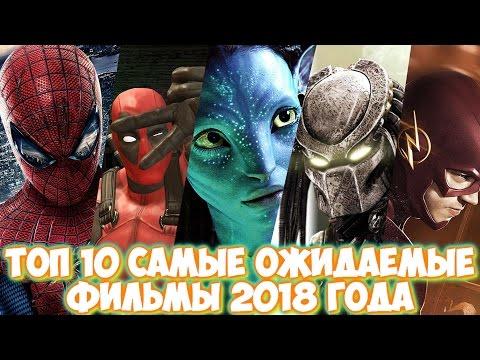 Новые фильмы 2018 года которые выйдут
