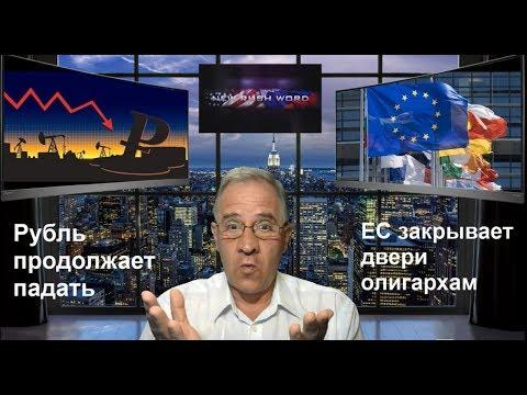 Рубль в штопоре, олигархам закрывают дверь в ЕС, РФ отключат от доллара | Новости 7:40, 8.08.2018