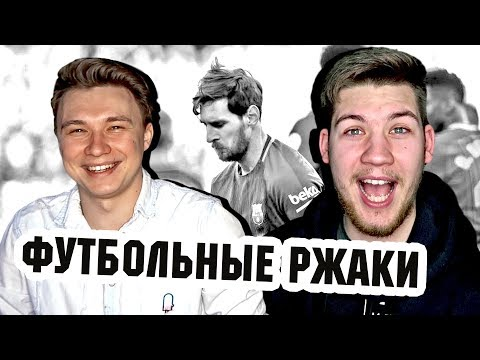 МЕССИ СМОТРИТ ФИФЕРОВ / РЕАКЦИЯ НА ФУТБОЛЬНЫЕ ВИДЕО №7