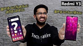 Redmi Y3 -இந்த விலைக்கு Worth ஆ? மொக்கையா? My Opinions | Tamil