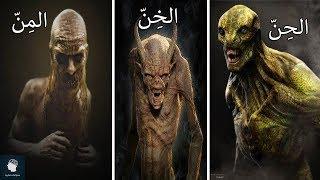 5 مخلوقات سكنت الأرض قبل الإنس والجن  وقامت الملائكة والجن بالقضاء عليهم بإمر الله تعالى ..!!