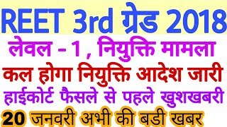 REET LEVEL - 1 , 2018 Latest News 20-1-2018 Today