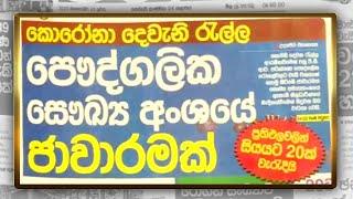 GOOD MORNING SRI LANKA  25 - 10 -2020