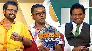Lassana Dawasak | Sirasa TV with Buddhika Wickramadara 21st September 2018