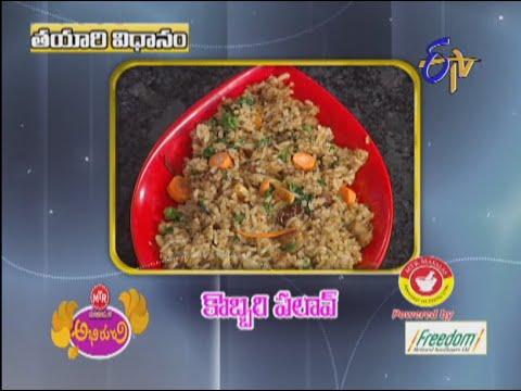 Abhiruchi - Kobbari Pulao - కొబ్బరి పలావ్