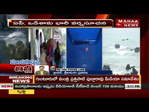 Titli Cyclone: Heavy Rain To Hit Andhra And Odisha ? | Mahaa News