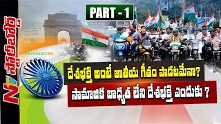 దేశభక్తి అంటే జాతీయ గీతం పడటమేనా ? | ఈ తరానికి ఆగష్టు 15 వైశిష్ట్యం తెలుసా ? | Story Board 01 | NTV