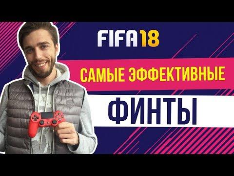 Самые эффективные финты FIFA 18.