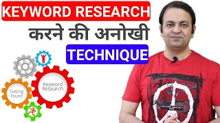 Unique Keyword Research Technique | How to rank fast in Google | Keyword Golden Ratio [KGR] HINDI