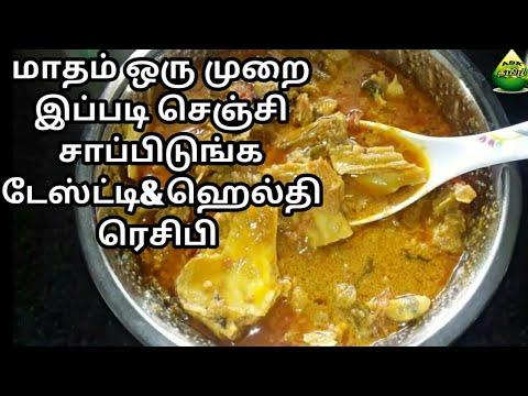ரொம்ப ஹெல்தி  செம்ம ருசி ஆட்டு தலைகறி குழம்பு செய்வது எப்படி | Goat head curry gravy recipe in tamil