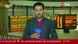 متابعة لمؤشرات البورصة المصرية في ختام جلسة تداول اليوم ـ الخميس 5 أبريل 2018