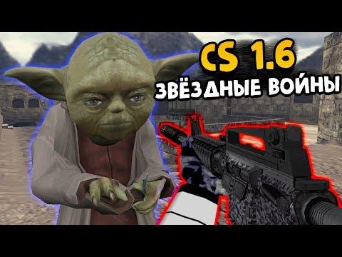 CS 1.6: ЗВЁЗДНЫЕ ВОЙНЫ! ГАЛАКТИЧЕСКАЯ СБОРКА! - СТРАННЫЕ СБОРКИ COUNTER-STRIKE!